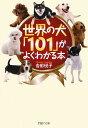 世界の犬「101」がよくわかる本