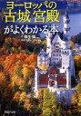 ヨーロッパの「古城・宮殿」がよくわかる本