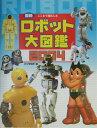 最新ロボット大図鑑(2004)
