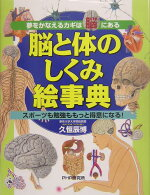 脳と体のしくみ絵事典