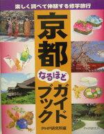 京都なるほどガイドブック