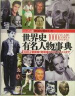 世界を動かした世界史有名人物事典