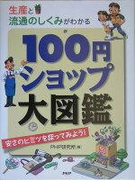 100円ショップ大図鑑