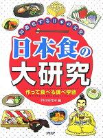 日本食の大研究