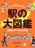 駅の大図鑑
