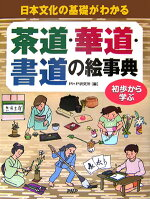 茶道・華道・書道の絵事典