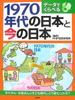 1970年代の日本と今の日本