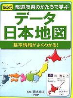 データ日本地図