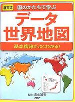 データ世界地図
