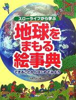 地球をまもる絵事典