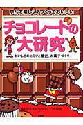 チョコレ-トの大研究