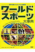 ワールドスポーツ大事典