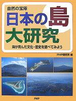 日本の島大研究