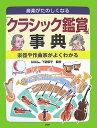 「クラシック鑑賞」事典 [ PHP研究所 ]