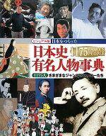 日本をつくった日本史有名人物事典