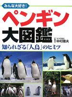 みんな大好き!ペンギン大図鑑