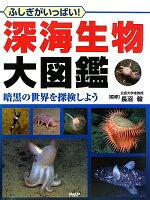 深海生物大図鑑