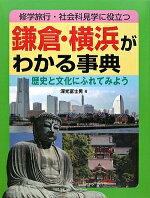 鎌倉・横浜がわかる事典