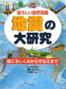 【送料無料】地震の大研究 [ 大木聖子 ]