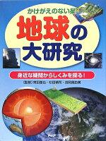 地球の大研究