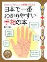日本で一番わかりやすい手相の本