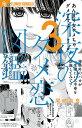 深夜のダメ恋図鑑 3 (フラワーコミックス) [ ...