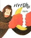 バナナじけん [ 高...