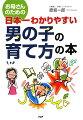 お母さんのための日本一わかりやすい男の子の育て方の本