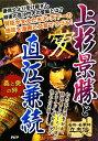 大河ドラマ「天地人」第23回「愛の兜」