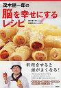 茂木健一郎の脳を幸せにするレシピ