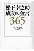 松下幸之助成功の金言365 松下幸之助/PHP研究所