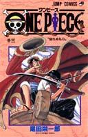 ONE PIECE(巻3)
