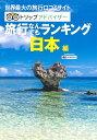 旅行なんでもランキング 日本編2版 世界最大の旅行口コミサイ...