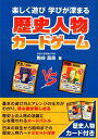 歴史人物カードゲーム 楽しく遊び学びが深まる 歴史人物カード付 [ 粕谷昌良 ]