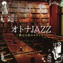 オトナJAZZ?静かな夜のカフェで? [ Moonlight Jazz Blue & JAZ