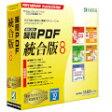 瞬簡PDF 統合版 8