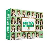 全力!欅坂46バラエティー KEYABINGO! DVD-BOX(初回生産限定)
