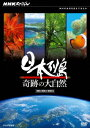 NHKスペシャル 日本列島 奇跡の大自然 DVD-BOX [ 松下奈緒 ]
