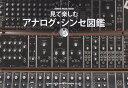見て楽しむアナログ・シンセ図鑑 (SHINKO MUSIC MOOK)