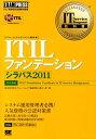 ITILファンデーションシラバス2011 [ 笹森俊裕 ]