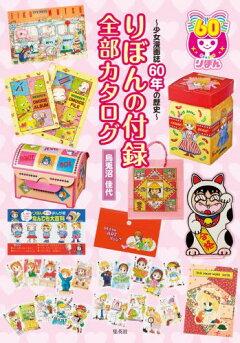 りぼんの付録 全部カタログ 〜少女漫画誌60年の歴史〜