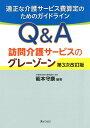 Q&A訪問介護サービスのグレーゾーン第3次改訂版 適正な介護...