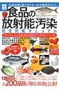 【送料無料】食品の放射能汚染完全対策マニュアル