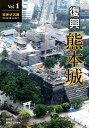 復興熊本城(Vol.1) 被害状況編/平成29年度上半期まで [ 熊本城総合事務所 ]