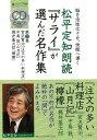 【バーゲン本】松平定知朗読サライが選んだ名作集 第2集 CD付 (サライの朗読CDシリーズ) [ 注