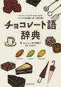 チョコレート語辞典 チョコレートにまつわることばをイラストと豆知識で甘〜く読み解く [ Dolcerica 香川 理馨子 ]