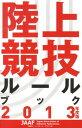 陸上競技ルールブック(2013年度版)