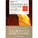 国際財務報告基準(IFRS)詳説 iGAAP2016 第1巻 [ 有限責任監査法人トーマツ ]