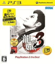 龍が如く3 PlayStation3 the Best