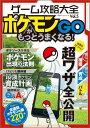 ゲーム攻略大全(vol.5) ポケモンGOがもっとうまくなる! (100%ムックシリーズ)